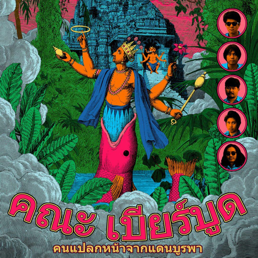 """Khana Bierbood - """"Strangers from The Far East"""""""